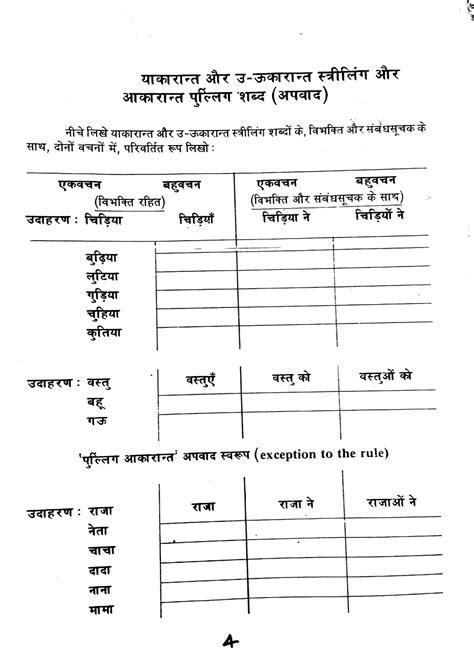 worksheet hindi class 5 breadandhearth