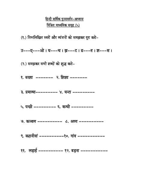 Hindi Grammar Worksheets For Class 3.html