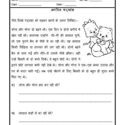 hindi worksheet unseen passage 05 hindi worksheets hindi