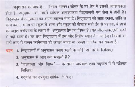 rustomjee cambridge diaries grade 5 hindi comprehensions