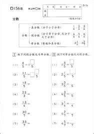 12 kumon images worksheets free math free printable