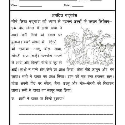 hindi worksheet unseen passage 06 hindi worksheets reading