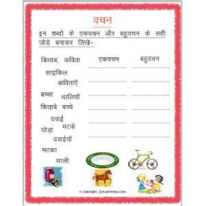 hindi practice plural worksheets grade 3 estudynotes