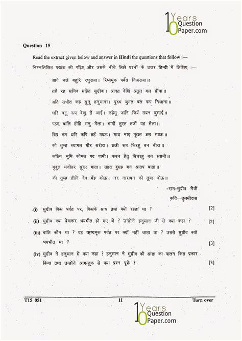 hindi comprehension passages questions answers grade 10 hindi