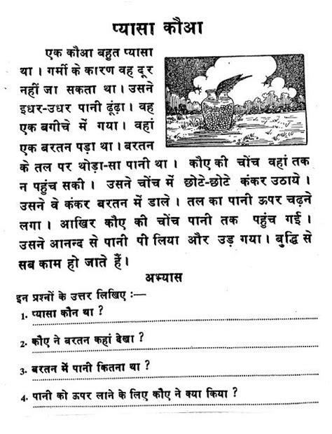 Hindi Comprehension Worksheets For Grade 3 Pdf.html