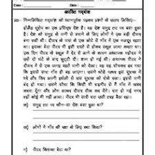 image result hindi visheshan worksheet grade 4 hindi