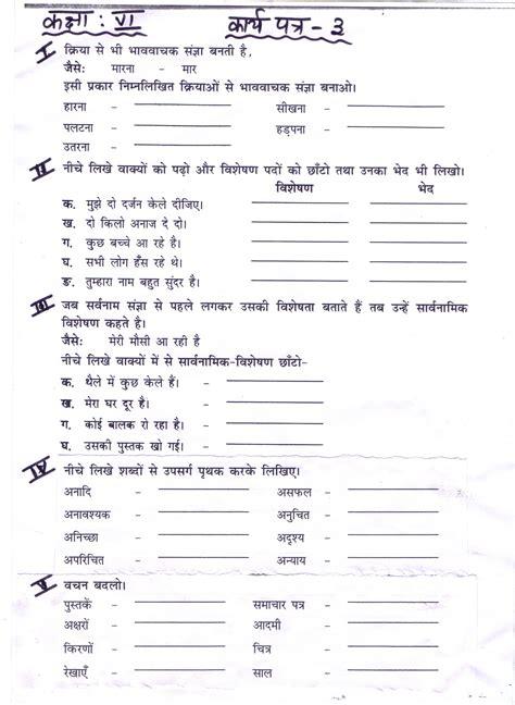 printables worksheet hindi class 3 geotwitter kids activities