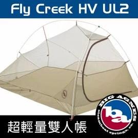 【Big Agnes 美國】Fly Creek HV UL2 超輕量雙人登山帳篷/THVFLYG216   鄉野情戶外休閒專業中心 - Rakuten樂天市場
