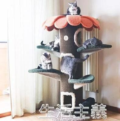 貓爬架 白豬商店 貓的樹 Camily貓爬架貓樂園太陽花貓樹 貓城堡貓窩 七色堇 | chic七色堇 - Rakuten樂天市場