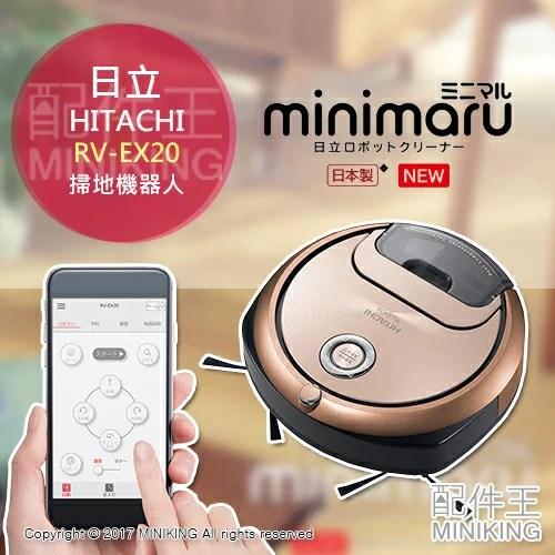 tolitined 超級推薦-【配件王】日本代購 2018 日立 minimaru RV-EX20 掃地機器人 集塵0.25L 範圍32疊 一小時掃除
