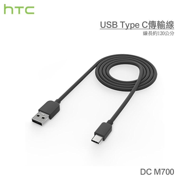 【公司貨】HTC DC M700 USB TO Type C 原廠傳輸線/充電線/快充/充電傳輸線/手機充電線/HTC 10/10 Evo/U Ultra/U Play/U11/U11 ...