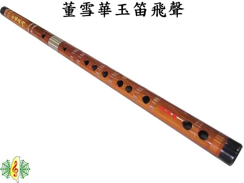 【中國】中國橫笛 – TouPeenSeen部落格