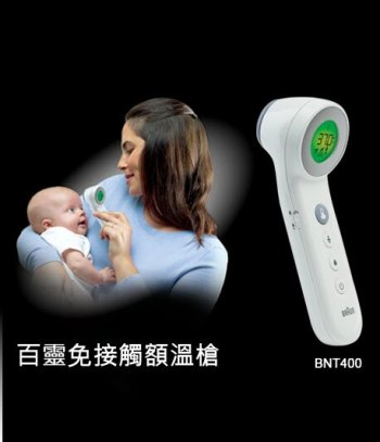【百靈牌】額溫槍BNT400