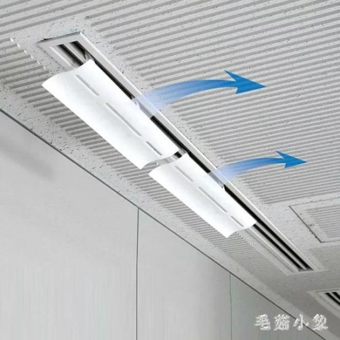 中央空調擋風板導風罩防直吹辦公室百葉遮冷氣出風口擋板方向通 | 創意空間站 - Rakuten樂天市場