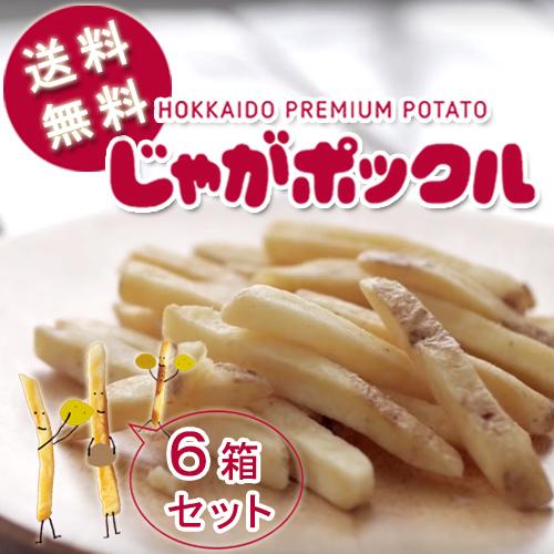 「送料無料 カルビー じゃがポックル 6個セット北海道土産 人気 スナック菓子」を楽天で購入