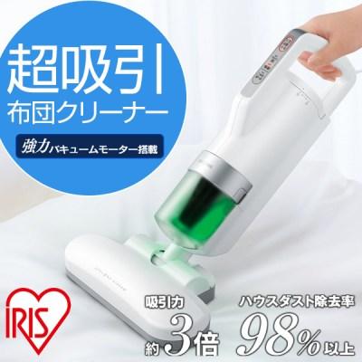 【送料無料】アイリスオーヤマ IC-FAC2 ホワイト [超吸引ふとんクリーナー] 布団 清潔 温風 掃除機 ダニ ちり ハウスダスト 花粉 PM2.5