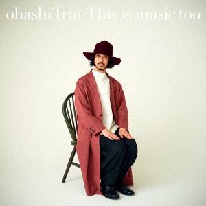大橋トリオ This is music too (初回限定盤 CD+DVD)