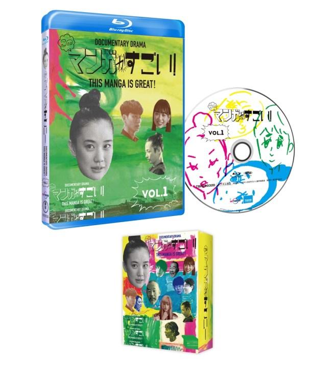このマンガがすごい! Blu-ray 1巻【Blu-ray】 蒼井優, 森山未來