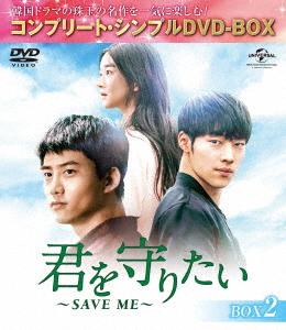 テギョン, ウ・ドファン 君を守りたい 〜SAVE ME〜 BOX2<コンプリート・シンプルDVD-BOX>
