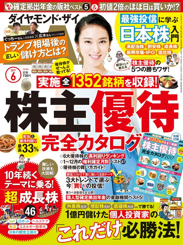 「ダイヤモンド ZAi (ザイ) 2017年 06月号 [雑誌]」を楽天で購入