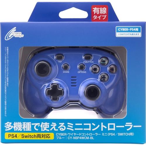Nintendo Switch CYBER ・ ワイヤードコントローラー ミニ ( PS4 / SWITCH 用) ブルー