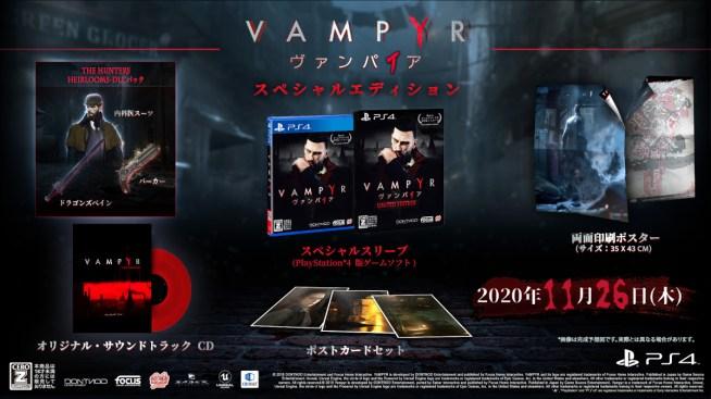 PS4 Vampyr ヴァンパイア スペシャルエディション PS4版