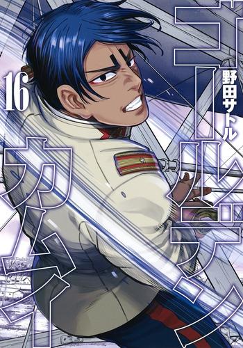 ゴールデンカムイ 16 (ヤングジャンプコミックス) [ 野田 サトル ]