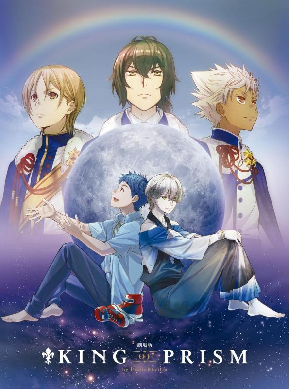 KING OF PRISMサンクスダブルパックDVD 8,232円