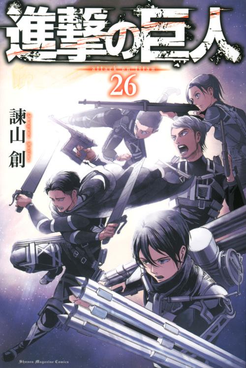 「進撃の巨人(26) (講談社コミックス) [ 諫山 創 ]」を楽天で購入