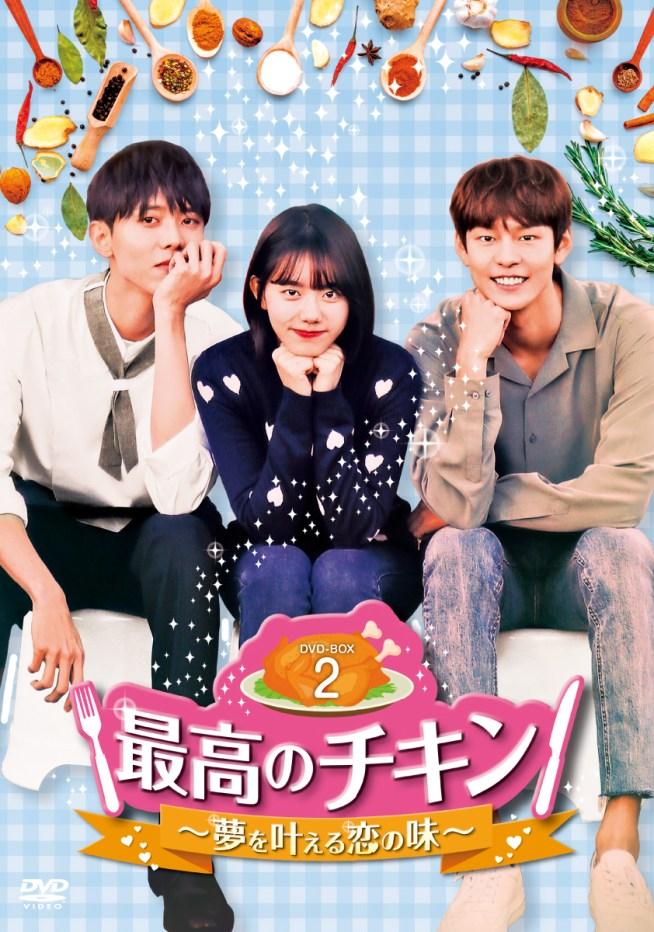 パク・ソンホ, キム・ソヘ 最高のチキン〜夢を叶える恋の味〜 DVD-BOX2