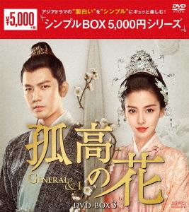 孤高の花~General&I~ DVD-BOX3 ウォレス・チョン[鍾漢良], アンジェラベイビー