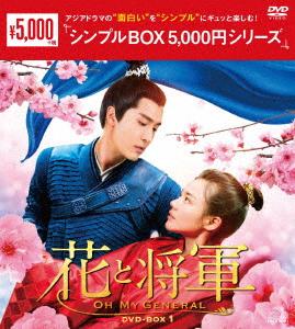 マー・スーチュン, ディン・チュアン 花と将軍〜Oh My General〜 DVD-BOX1