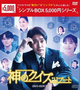 キム・ジェウォン, ユン・ボラ 神のクイズ:リブート DVD-BOX2