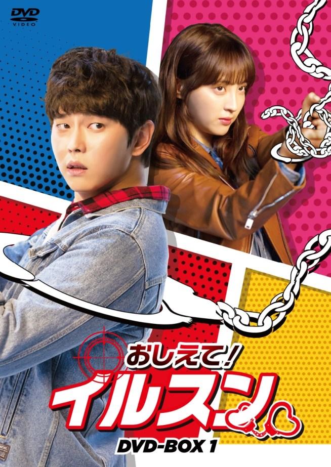 おしえて!イルスン DVD-BOX1 ユン・ギュンサン, チョン・ヘソン