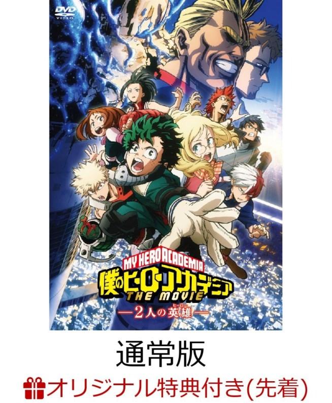 【楽天ブックス限定先着特典】僕のヒーローアカデミア THE MOVIE ~2 人の英雄~ DVD 通常版(カードサイズステッカー付き) 4,104円