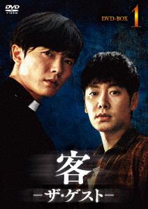 キム・ドンウク, キム・ジェウク 客 -ザ・ゲストー DVD-BOX1