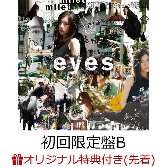 milet 【楽天ブックス限定先着特典】eyes (初回限定盤B CD+DVD) (チケットクリアファイル)