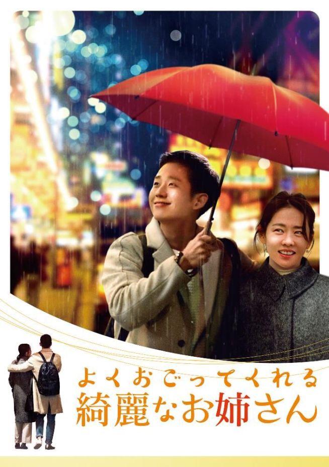よくおごってくれる綺麗なお姉さん<韓国放送版> DVD-BOX1 チョン・ヘイン, ソン・イェジン