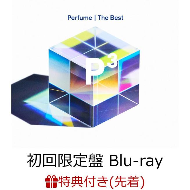 """Perfume 【先着特典】Perfume The Best """"P Cubed"""" (初回限定盤 3CD+Blu-ray) (A4クリアファイル付き)"""