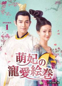 ジロー, ジン・チェン 萌妃の寵愛絵巻 DVD-BOX1