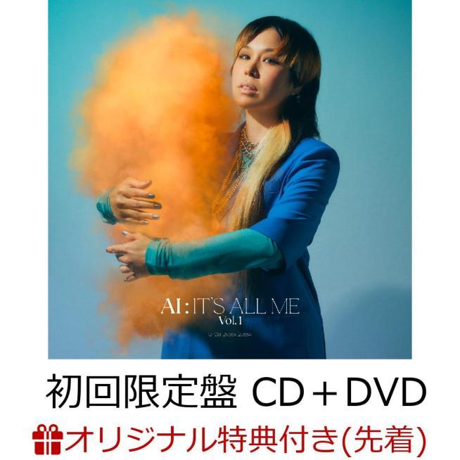 AI 【楽天ブックス限定先着特典】IT'S ALL ME - Vol.1 (初回限定盤 CD+DVD) (マグネットシート)