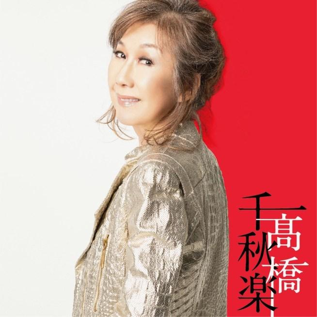 高橋真梨子 高橋千秋楽 (完全生産限定盤 4CD+LPパッケージ+豪華BOOK)