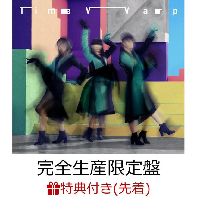 Perfume 【先着特典】Time Warp (完全生産限定盤 CD+DVD+カセット) (A4クリアファイル)
