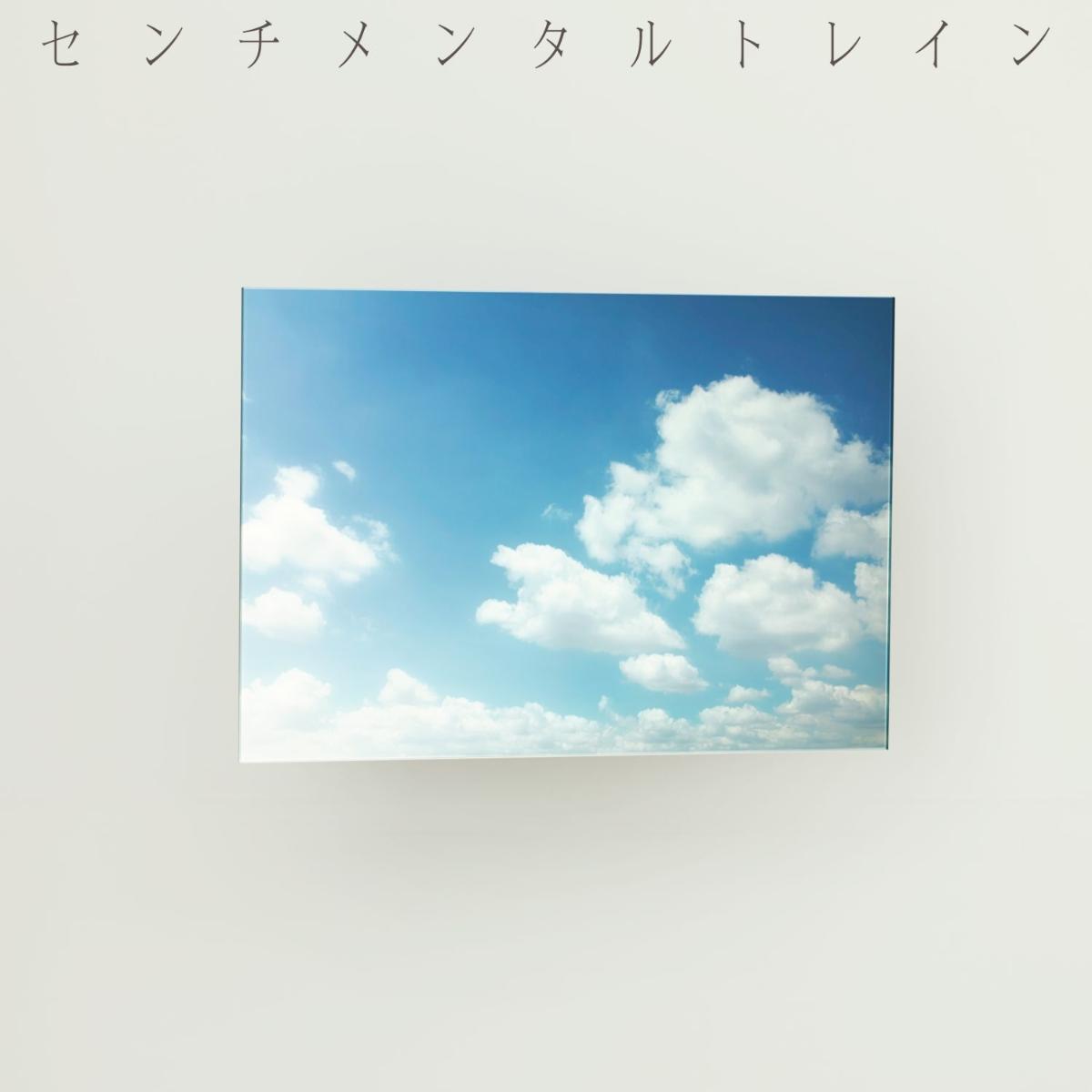 【予約】センチメンタルトレイン (初回限定盤 CD+DVD Type-A)