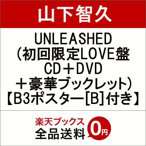 【予約】【先着特典】UNLEASHED (初回限定LOVE盤 CD+DVD+豪華ブックレット) (B3ポスター[B]付き)