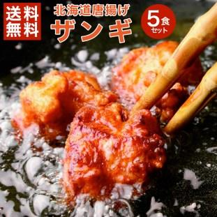 【送料無料】飲食店の北海道唐揚げ「ザンギ」5食入り得々セット