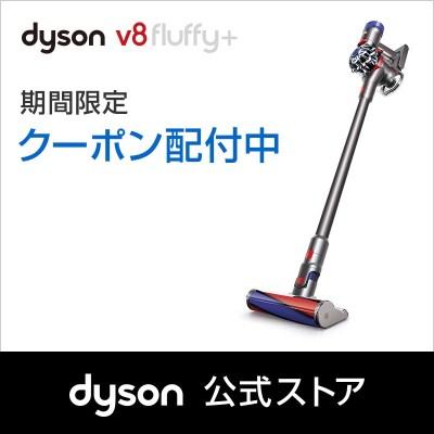 【11,776円OFFクーポン配布中】ダイソン Dyson V8 Fluffy+ サイクロン式 コードレス掃除機 SV10FFCOM2 アイアン 2017年モデ...
