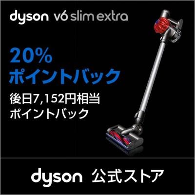8/7(火)9:59amまで【期間限定20%ポイントバック】【フトンツール付】ダイソン Dyson V6 Slim Extra サイクロン式 コードレス掃除機 ...