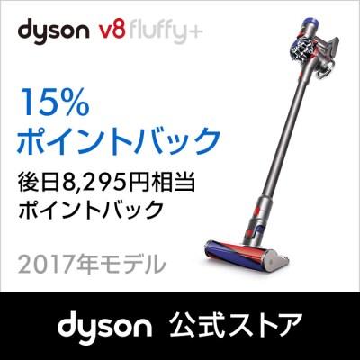 9月3日9:59amまで【期間限定】ダイソン Dyson V8 Fluffy+ サイクロン式 コードレス掃除機 SV10FFCOM2 アイアン 2017年モデル...