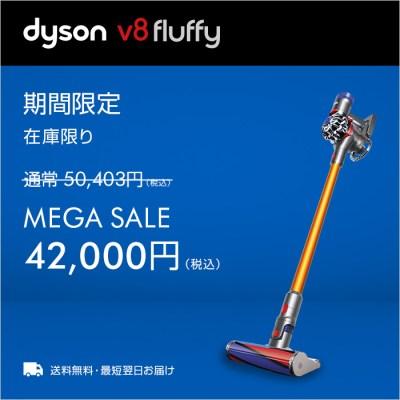 【在庫限り!ご購入はお早めに】9月11日(火)1:59amまで【期間限定】ダイソン Dyson V8 Fluffy サイクロン式 コードレス掃除機 SV10FF...